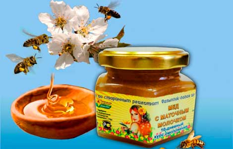 Мед с маточным молочком полезные свойства