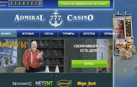 Обзор казино «ADMIRAL 777»