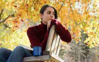 Как бороться с осенней депрессией