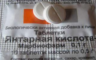 Янтарная кислота инструкция по применению