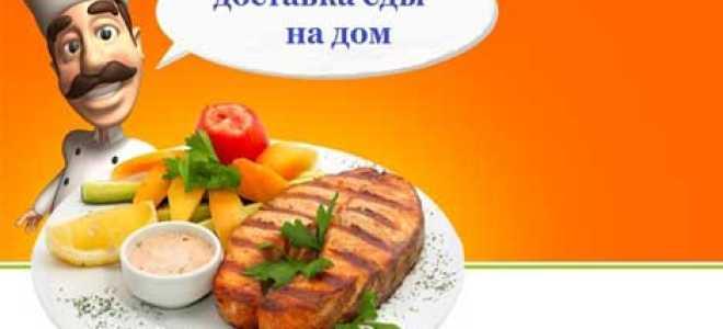 Где можно заказать доставку еды на дом в Тюмени